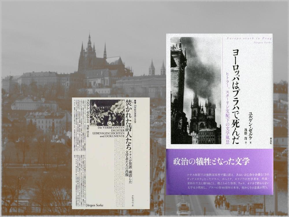 """Die """"Böhmischen Dörfer"""" erscheinen im Japanischen unter dem Titel """"Europa starb in Prag"""""""