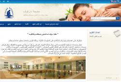 Arabische Version der Webseite von Lázně Darkov